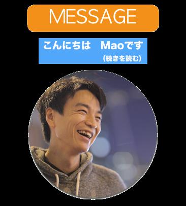 Maoからのメッセージ
